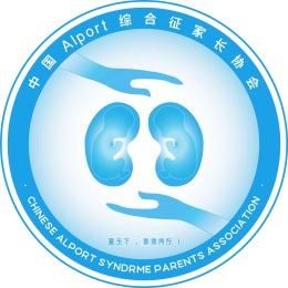 中国Alport综合征家长协会