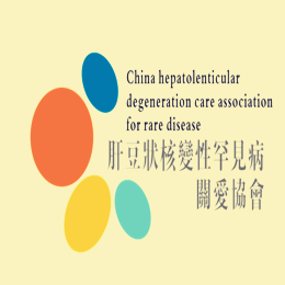 中国肝豆状核变性罕见病关爱协会