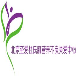 北京至爱杜氏肌营养不良关爱中心